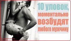 10 Уловок, которые моментально возбудят любого мужчину