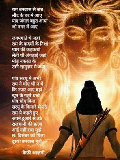 दूसरा बनवास.. कहाँ हो राम..! Photograph कहाँ हो राम..! PHOTOGRAPH | IN.PINTEREST.COM WHATSAPP EDUCRATSWEB