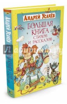 В книгу вошли стихи и рассказы, пожалуй, самого популярного на сегодняшний день писателя и поэта - Андрея Усачева. Его произведения познавательные, остроумные и очень-очень веселые. Их с удовольствием читают взрослые и дети. Книга станет прекрасным...