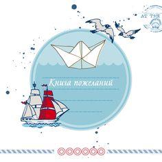 для заметок швейные странички морские и ещё морские и ещ...