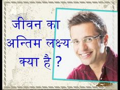 1e33a370aca Sandeep maheshwari latest seminar find out ultimate goal of life