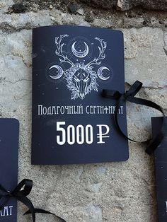 Подарочные сертификаты магазин магии Moonbay Мунбэй Сакральная геометрия полумесяц луна черная луна crescent black moon crescent moon