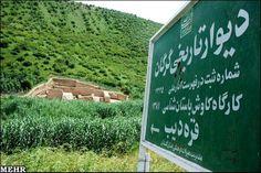 دیوار بزرگ گرگان - دیوار سرخ | سایت گردشگری استان گلستان