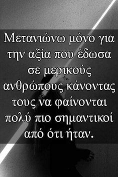 Bad Quotes, Advice Quotes, Greek Quotes, Wisdom Quotes, Quotes To Live By, Love Quotes, Poetry Quotes, Unique Quotes, Amazing Quotes