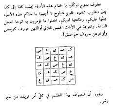 كيف اعرف ان بيني وبين زوجي سحر تفريق Magic Book Words Word Search Puzzle