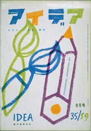 By Hans Haderck, 1959/6, Idea no.35.