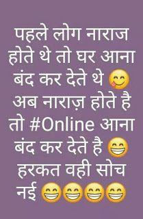 funny jokes in hindi latest - funny jokes & funny jokes to tell & funny jokes memes & funny jokes in hindi latest & funny jokes to tell hilarious & funny jokes in urdu & funny jokes for children & funny jokes to tell your boyfriend Funny Quotes In Hindi, Funny Attitude Quotes, Cute Funny Quotes, Jokes In Hindi, Jokes Quotes, Emoji Quotes, Jokes Pics, Latest Funny Jokes, Funny School Jokes