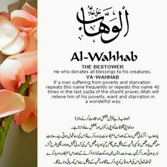 16 Al Wahhab (The Bestower)