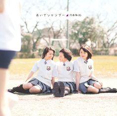 シングル「おいでシャンプー」Type-A(写真)同梱のDVDには「偶然を言い訳にして」のPVを収録。