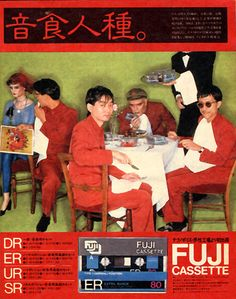 Fuji Cassette x Yellow Magic Orchestra Ad Retro Advertising, Retro Ads, Vintage Ads, Vintage Posters, Vintage Designs, Showa Period, Electro Music, Film Inspiration, Japan Design