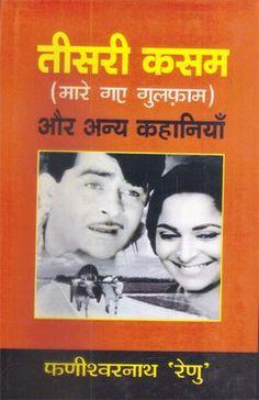 """Tisri Kasam (Mare Gaye Gulfam) Aur Anya Kahaniyan"" by Phanishwar Nath 'Renu'. Collection of the masterpiece stories written by ""RENU""."