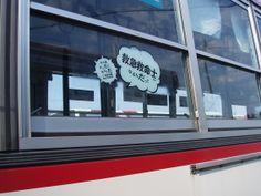 吹き出し型ステッカー 吉田学園(札幌)