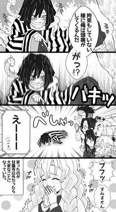 Read 41 from the story //cómics Y Memes de Kny// by -_hilary-chan_- (owo) with reads. Anime Angel, Anime Demon, Persian People, Slayer Meme, Anime Watch, Anime Character Drawing, Demon Hunter, Funny Anime Pics, Black Panther Marvel