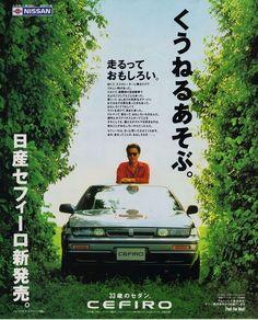 「くうねるあそぶ。」日産セフィーロ | Nissan Cefiro - publ