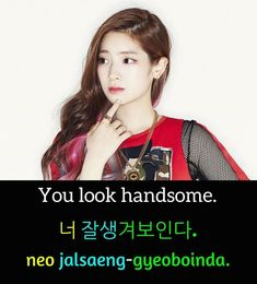 You look handsome: 잘생겨보인다. (Image shows '너', but it is considered rude to use this word. The phrase means the same without it).