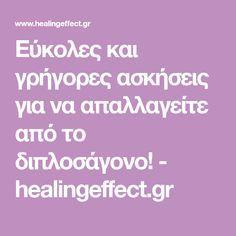 Εύκολες και γρήγορες ασκήσεις για να απαλλαγείτε από το διπλοσάγονο! - healingeffect.gr Exercise, Blog, Ejercicio, Excercise, Blogging, Work Outs, Workout, Sport, Exercises