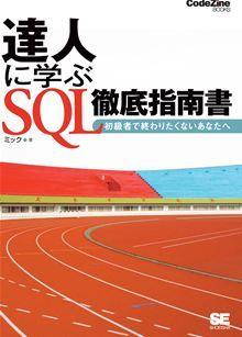 プロのDBエンジニア必携!SQLの正しい書き方/考え方本書は、開発者向けWebサイト「CodeZine」(コードジン、http://codezine.jp)で、2006年6月から続いている連載を加筆し、再編集したものです。標準SQL準拠のため、Oracle/SQL…  read more at Kobo.