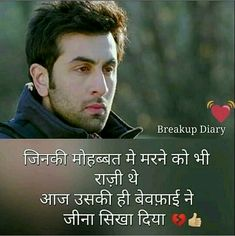 Hindi Movies Online Free, Heart Touching Shayari, Breakup, Quotes, Quotations, Breaking Up, Quote, Shut Up Quotes