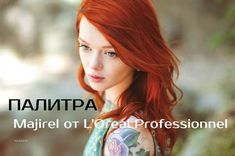 palitra-kraski-magirel-loreal Loreal Hair Color Chart, Loreal Professionnel, Shade Card, Women's Feet, Shades, Twitter, House, Ideas, Hairdos