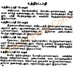 Online Tamil Horoscope software to generate birth horosope as per south indian - Tamil and north indian style. Generated horoscope is given in Tamil and English language. Name guide based on the birth horoscope Horoscope Online, Birth Horoscope, Astrology, Drawing, Learning, Sketch, Drawings, Horoscopes, Doodle