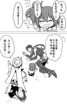 [Looking for Source] Child Gudako & CasGil + Dog Tricks Fate Stay Night Series, Fate Stay Night Anime, Anime Manga, Anime Art, Gilgamesh Fate, Fate Servants, Fate Anime Series, 19 Days, Dog Hacks