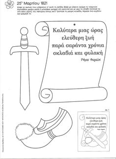Spring Activities, Activities For Kids, Greek Crafts, Greek Language, 25 March, School Staff, Preschool Education, Always Learning, School Lessons