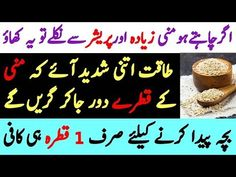 Sesame Seeds Benefit Cholesterol, Blood Pressure & More - The World's Healthiest Foods Benefits Of Sesame Seeds, Black Magic For Love, Men Health Tips, Sufi Quotes, Islamic Quotes, Seed Oil, Blood Pressure, Cholesterol, Planting Flowers