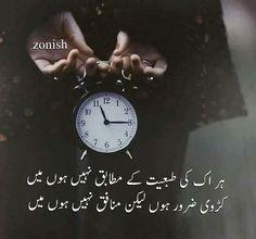 Poetry Quotes In Urdu, Urdu Funny Poetry, Love Quotes In Urdu, Urdu Love Words, Love Poetry Urdu, Quotations, Urdu Quotes, Qoutes, Love Poetry Images