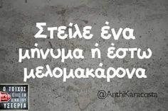 Προτιμώ τα μελομακάρονα!ελληνικα αποφθέγματα