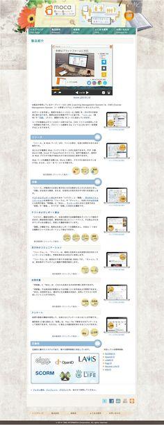 http://www.timedia.co.jp/moca/product.html - e ラーニングシステム