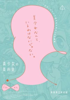 'Bishojo Art History' Exhibit Shows History of Magical Girl & Idols Art Beat, Graphic Design Illustration, Illustration Art, Design Elements, Design Art, Flyer And Poster Design, Japanese Typography, Book Posters, Asian Design