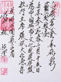 중국 문화발전연맹 집행주석 장무 소장(2012년) Under possession of Zhang Wu, who is the chairman of 中國 文化發展聯盟.(2012)