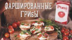 Рецепт фаршированных грибов [Рецепты Bon Appetit] #mushrooms