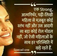 204 Best Aurat Naari Images In 2019 Hindi Quotes True Words