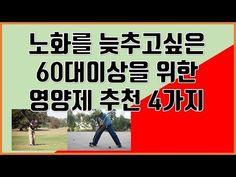 [메디팜약국]60대이후 건강한 삶을 위한 필수영양제추천 - YouTube Health, Health Care, Healthy, Salud