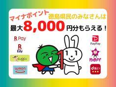 マイナポイント、徳島県民なら最大8,000円分もらえる⁉ | DailyWebMagazineアワログ