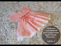 (278) Платье с рукавом для девочки крючком. Реглан. ЧАСТЬ 1 - YouTube