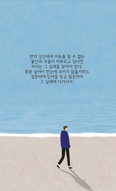 [BY 마음의숲] 《나는 나로 살기로 했다》《180도》 김수현 작가의 신작 전격 출간 Korean Phrases, Korean Quotes, Korean Words, Quotes Gif, Wise Quotes, Inspirational Quotes, Wow Words, Interesting Drawings, Learn Korean