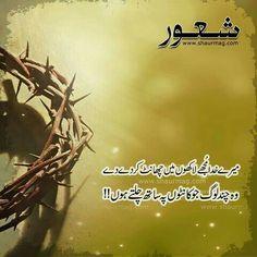 Urdu Quotes, Islamic Quotes, Quotations, Qoutes, Urdu Thoughts, Deep Thoughts, Deep Words, True Words, Photo Quotes