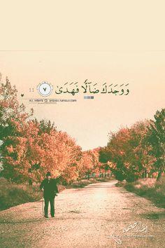 وَوَجَدَكَ ضَالًّا فَهَدَى And He found you lost and guided you.
