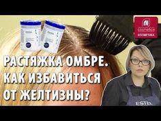 Как тонировать обесцвеченные волосы? Растяжка омбре. Как избавиться от желтизны ?Секреты окрашивания - YouTube