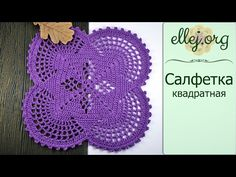 ♥ Квадратная салфетка крючком для начинающих • Crochet square doily - YouTube