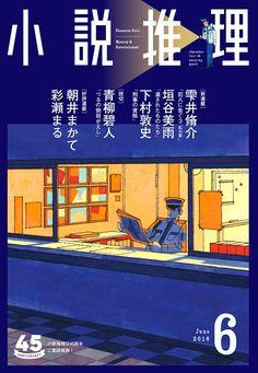 MAGAZINE COVER / 「小説推理」2018年6月号 on Behance