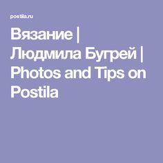 Вязание | Людмила Бугрей | Photos and Tips on Postila