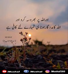 Hadith Quotes, Allah Quotes, Qoutes, Quran Quotes Inspirational, Islamic Love Quotes, Allah Islam, Islam Quran, Quran Karim, Jumma Mubarak Quotes