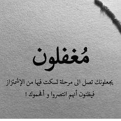 No photo description available. Islamic Quotes, Arabic Tattoo Quotes, Quran Quotes, Wisdom Quotes, Life Quotes, Arabic English Quotes, Funny Arabic Quotes, Talking Quotes, Mood Quotes