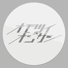 """""""オモツイオジサン"""" Thursday: CKS 2014.9.4"""
