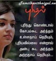 [Latest] Tamil Kavithai Images March 2019 With Text Feeling Sad Quotes, Love Pain Quotes, True Quotes, Words Quotes, Qoutes, Sayings, Tamil Love Quotes, Romantic Love Quotes, Photo Quotes