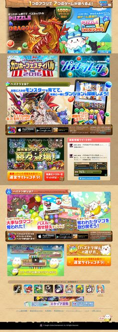 Puzzle and Dragons(Japanese) #WebDesign