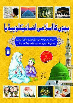 Islamic-Ency -350 Islamic Books In Urdu, Good Books, This Book, Language, Children, Young Children, Boys, Kids, Languages